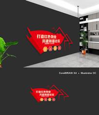 红色物业社区文化墙