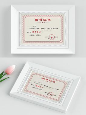 简洁大气荣誉证书