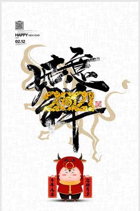 极简中国风2021牛年海报设计