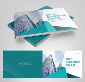 精装横版大气企业宣传画册封面
