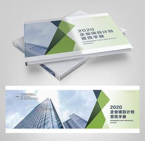 精装横版几何商务通用企业宣传册封面