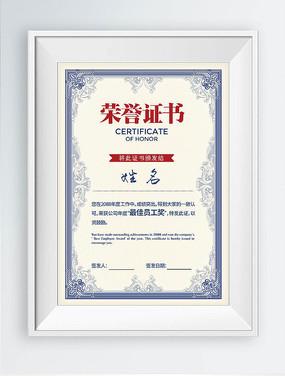 蓝色边框荣誉证书设计
