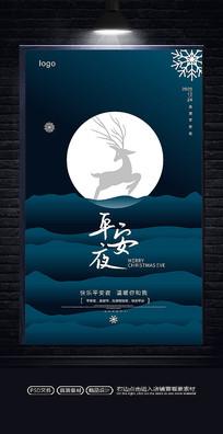 蓝色平安夜海报设计