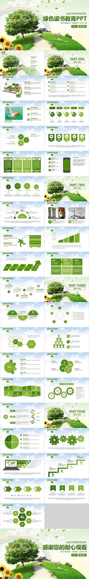 绿色读书教育ppt模板