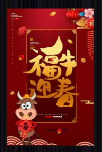 手绘福牛迎春2021宣传海报