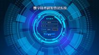 数字技术登录系统ui界面设计