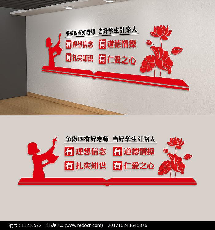 四有好老师师德教育校园文化墙图片
