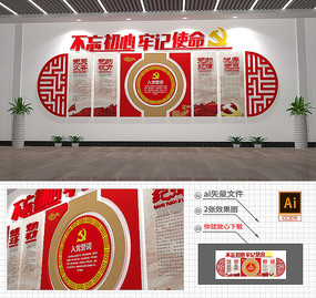 新时代党员活动室入党誓词形象墙宣传栏