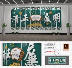 新中式反腐倡廉党建廉政文化墙
