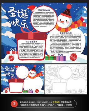 原创圣诞节平安夜小报手抄报