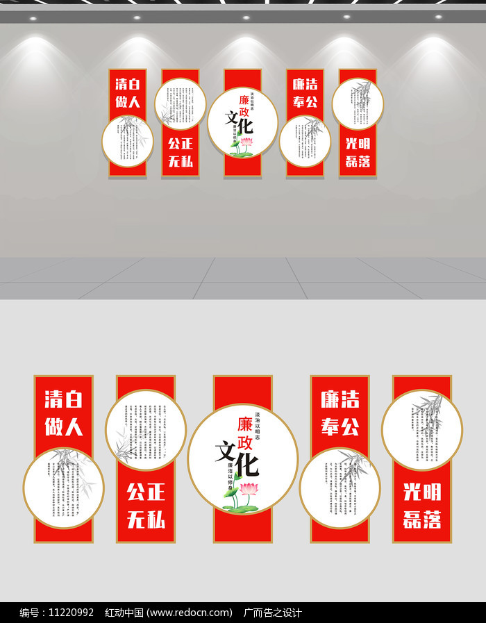 中式党建廉政文化墙图片
