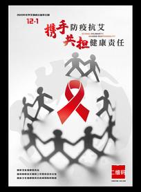 2020年世界艾滋病日海报