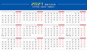 2021年台历表牛年日历表企业年历表模板