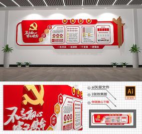 3D不忘初心黨員活動室黨建展廳文化墻