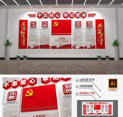 3D红色大气党员活动室入党誓词党建文化墙
