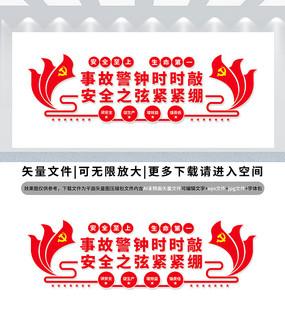 安全生产标语文化墙