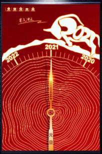 创意红色喜庆2021牛年元旦海报设计