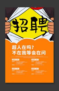 创意卡通超人招聘宣传海报设计