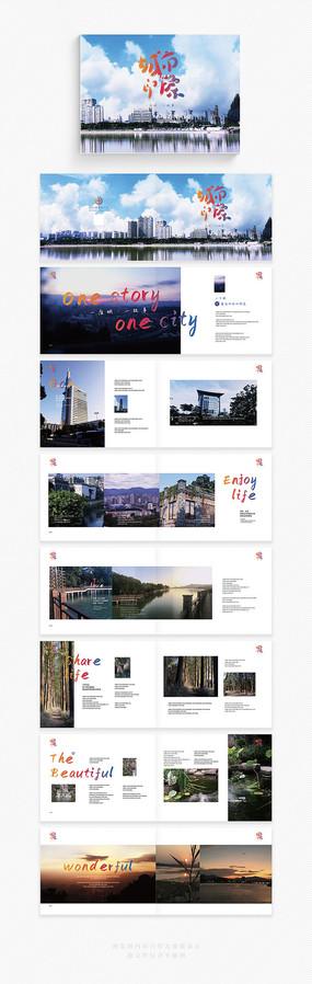 创意现代城市旅游品牌画册