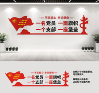 党员活动室标语文化墙