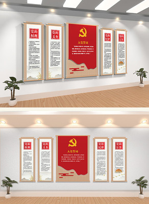 党员活动室入党誓词形象墙