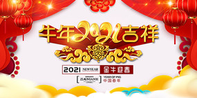 大气2021年春节海报