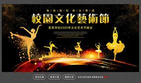 大气舞蹈大赛校园艺术节背景板