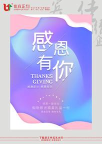 感恩有你感恩节海报
