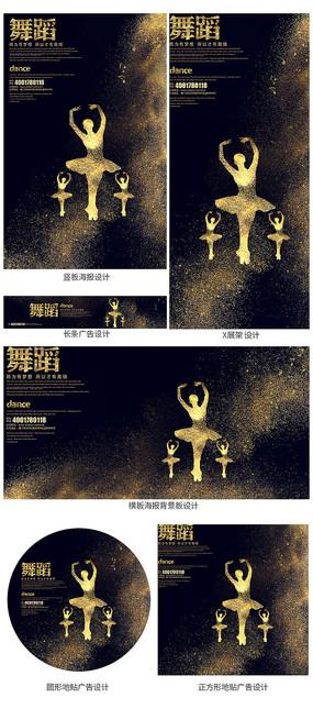 黑金创意舞蹈整套广告宣传海报
