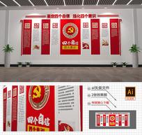 红色四个自信四个意识党建走廊文化墙