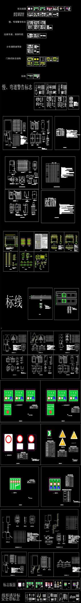 交通标志CAD图纸