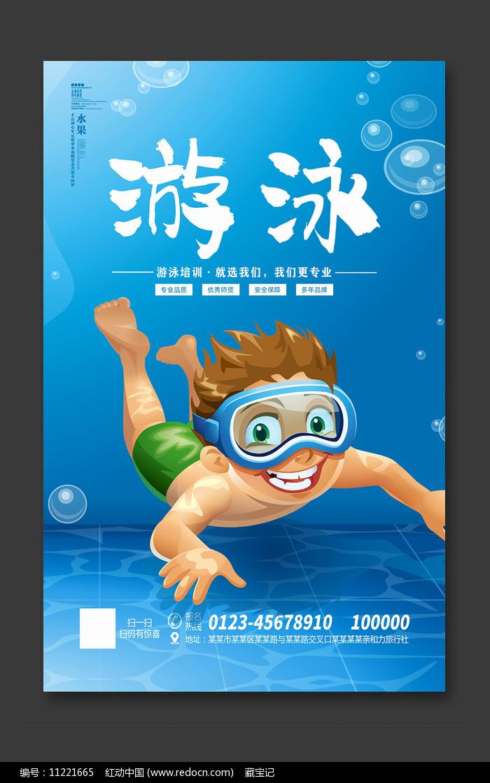 卡通游泳培训宣传海报设计图片