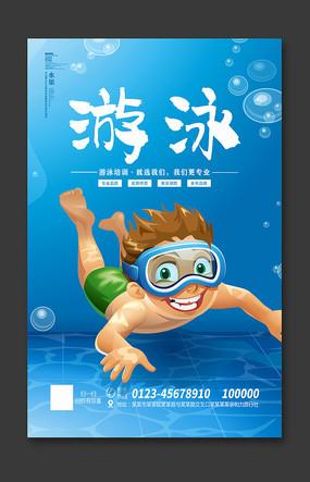 卡通游泳培训宣传海报设计