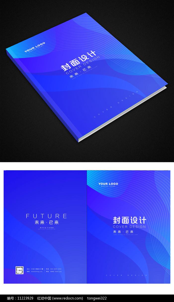 蓝色大气企业画册封面图片