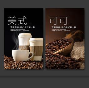 美式咖啡宣传海报设计