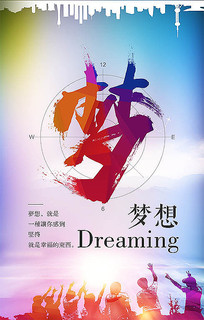 梦想宣传海报设计