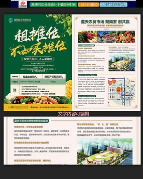 农贸市场销售单页
