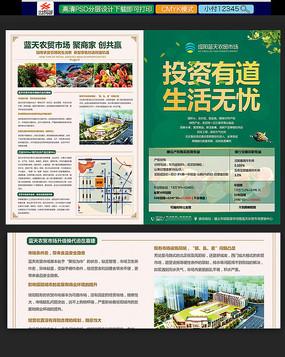 农贸市场销售单页设计