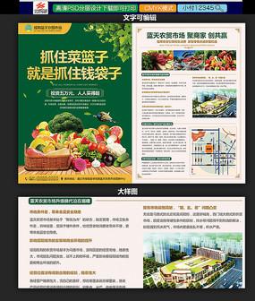 農貿市場宣傳單頁