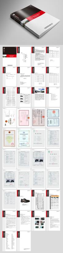 企业投标文件画册设计模版