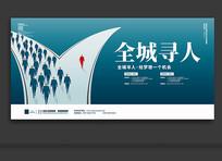 全城寻人招聘海报展板设计