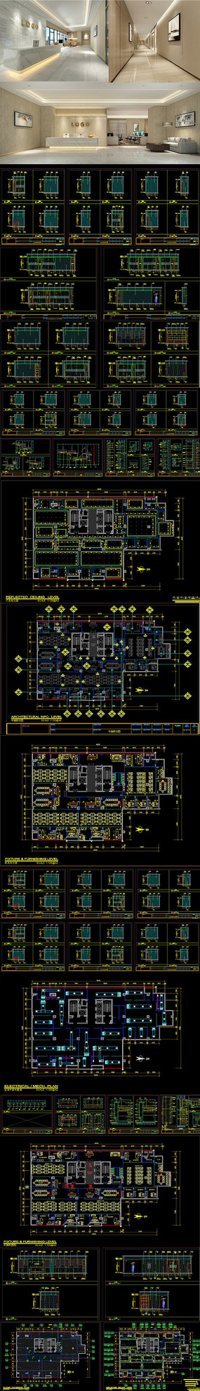 全套办公室CAD施工图 效果图