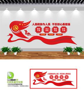 人民政协文化墙设计
