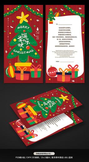 圣诞节平安夜新年明信片贺卡