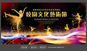 校园文化艺术节文艺汇演舞台背景板