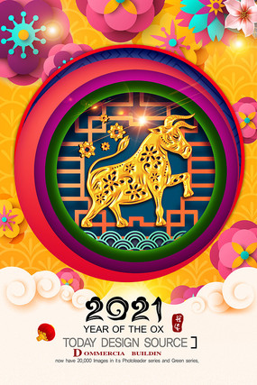喜庆2021年春节海报