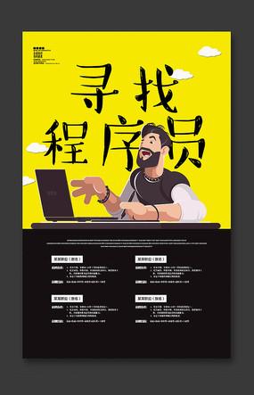 尋找程序員創意海報設計