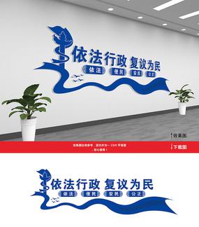 依法行政复议为民文化墙