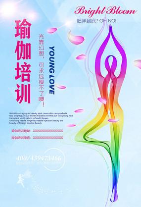 瑜伽招生海报