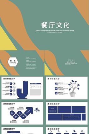 中国菜餐厅文化PPT模板
